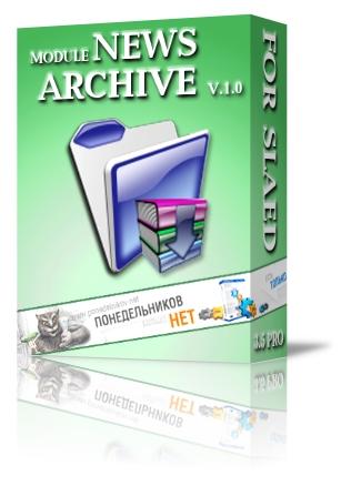 Адаптация News_Archive для Slaed PRO 3.5